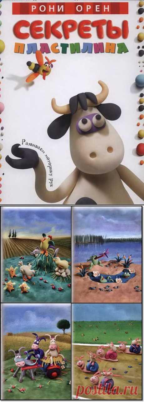 Все пластилиновые зверюшки и предметы в этой книге выполнены из трех основных элементов — шариков, валиков и лепешек, которые вылепить никому не составит труда. В книге существует естественная и простая очередность пошаговых инструкций, понять которые очень легко и так же легко их выполнить.