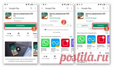 Как удалить приложение с Андроида Самсунг - все способы Тарифкин.ру