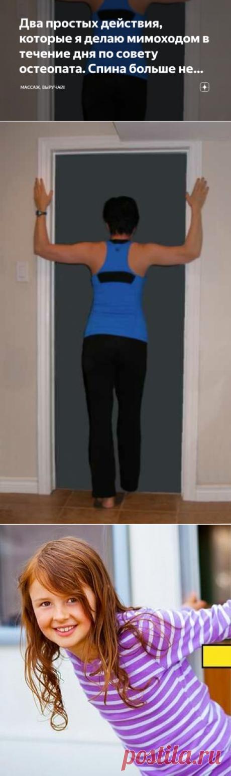 Два простых действия, которые я делаю мимоходом в течение дня по совету остеопата. Спина больше не болит.   Массаж, выручай!   Яндекс Дзен