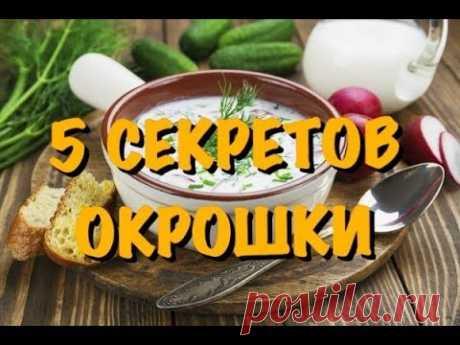 5 СЕКРЕТОВ ВКУСНОЙ ОКРОШКИ!!!