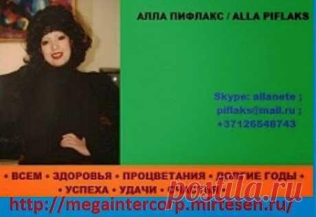 Для тех, Кто ищет Возможности - Есть Отличный Источник Постоянного Дохода, Информация на сайте  • https://megaintercorp.mirtesen.ru/  ВЫГОДНОЕ ПРЕДЛОЖЕНИЕ   • https://agent.megaintercorp.com/reg.php?rid=358067  И ГАРАНТИРОВАННОЕ СОТРУДНИЧЕСТВО  • https://megaintercorp.com/?rid=358067