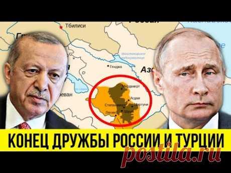 Война в Нагорном Карабахе станет концом дружбы России и Турции - YouTube