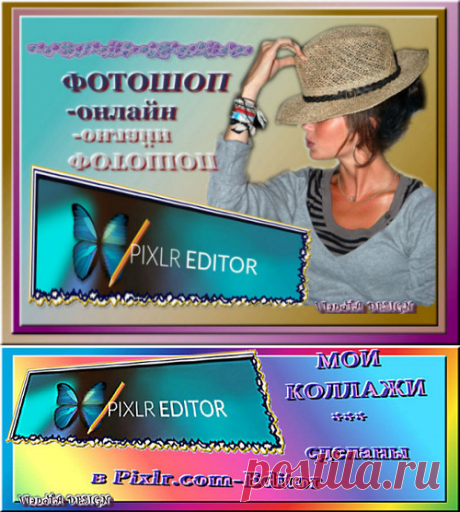 видео-УРОКИ по Pixlr.com(editor)