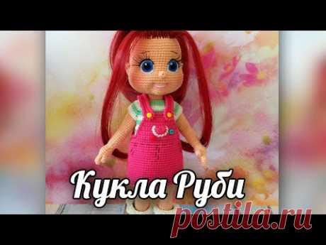Кукла Руби. Мастер-класс по вязанию крючком - YouTube #КуклаРуби #Вязанаяигрушкакрючком. #Вязанаяигрушка. #Вязанаякуклакрючком. #кукла. #вязание. #вязанаякуколка. #вязанаяжизнь. #амигурумиигрушка. #амигурумикукла. #вашиработы