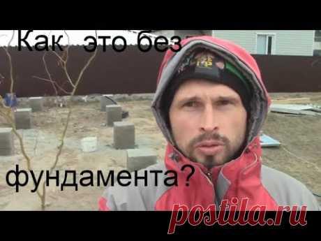 Дом без фундамента часть 2./Снимаем опалубку./Делаем обвязку - YouTube