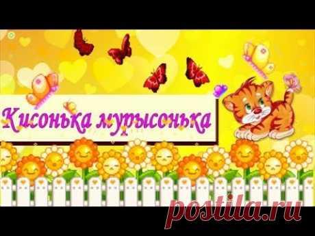 Кисонька мурысонька  Потешки для малышей Короткие стихи для самых маленьких - YouTube