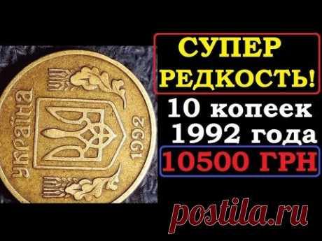 💵КУПЛЮ МОНЕТЫ✔ ЦЕНА В 105000 РАЗ ДОРОЖЕ НОМИНАЛА 10 КОПЕЕК 1992 ГОДА 1.14ГАм как распознать редкую✔