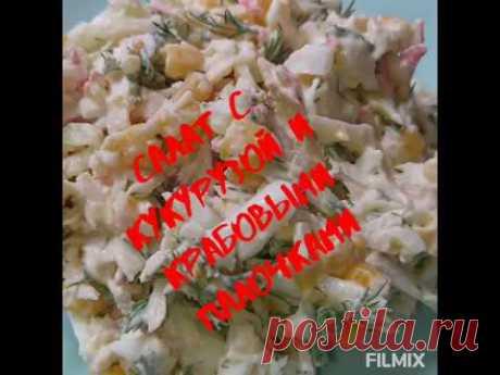 Салат с кукурузой и крабовыми палочками. салат рецепт,вкусный салат,салат из кукурузы,салат с крабовыми палочками,салат простой