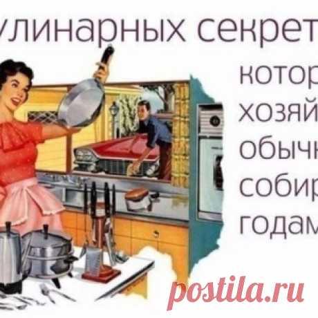 18 кулинарных секретов, которые хозяйки обычно собирают годами!