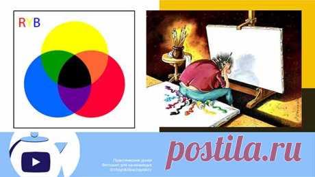 Как подобрать цвет. Гармонии и пропорции | Все уроки Photoshop | Конспекты и видео начинающим блогерам