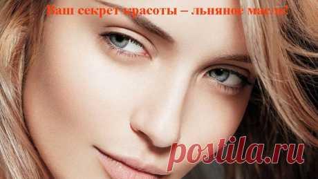 Ваш секрет красоты – льняное масло!