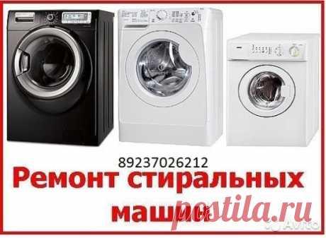 Ремонт стиральных машин автомат с выездом на дом, село. Скупаю нерабочие машинки автомат. т. 89237026212