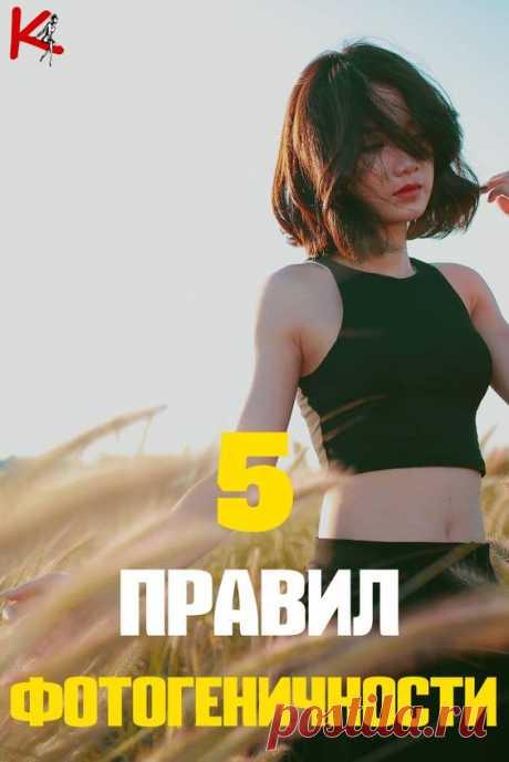 5 секретов фотогеничности для идеальных снимков - Упражнения и похудение