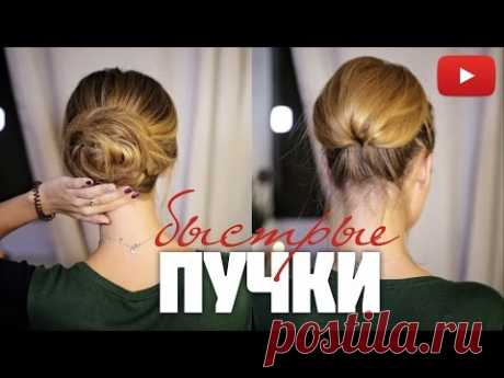 Los manojos para cada día - el peinado en 5 minutos para los cabellos Messy Bun delgados #VictoriaR - YouTube