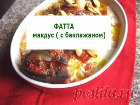 Фатта макдус Фатта с баклажанами, фаршированными мясом
