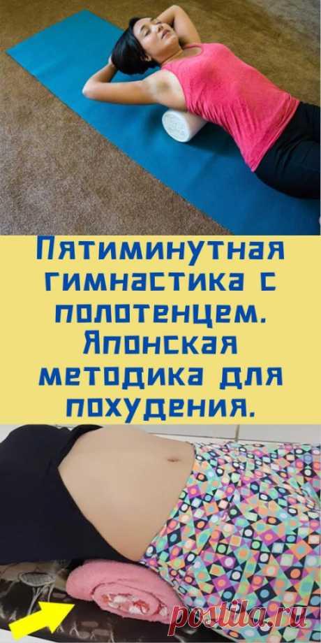 Пятиминутная гимнастика с полотенцем. Японская методика для похудения. - likemi.ru