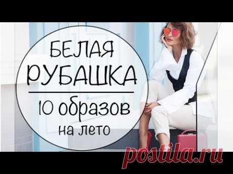 (149) 1 БЕЛАЯ РУБАШКА = 10 ЛЕТНИХ ОБРАЗОВ НА ВСЕ СЛУЧАИ ЖИЗНИ | ЛЕТНИЙ LOOKBOOK - WHITE SHIRT - YouTube