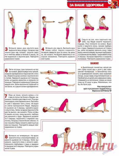 Дыхательная гимнастика на 15 минут в день