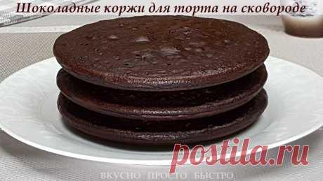 Самые вкусные шоколадные коржи. Для торта на сковороде | Вкусно Просто Быстро | Яндекс Дзен