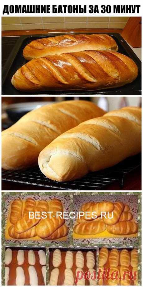 Домашние батоны за 30 минут. Намного вкуснее магазинного хлеба - Best-recipes.ru