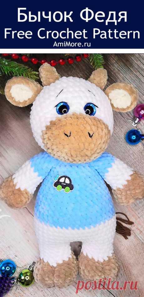 PDF Бычок Федя крючком. FREE crochet pattern; Аmigurumi animal patterns. Амигуруми схемы и описания на русском. Вязаные игрушки и поделки своими руками #amimore - корова, коровка, телёнок, плюшевый бык, бычок из плюшевой пряжи.