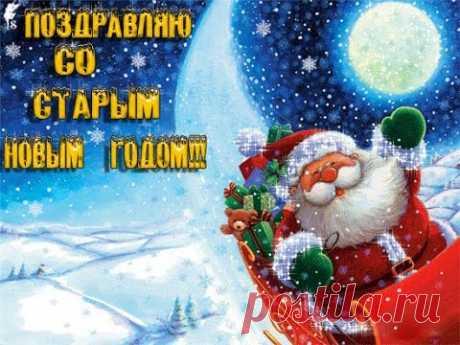 Поздравление на Старый Новый Год! - YouTube