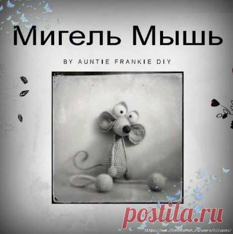 Мышь Мигель