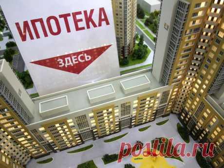 Особенности оформления ипотечной квартиры в собственность   Алексей Демидов