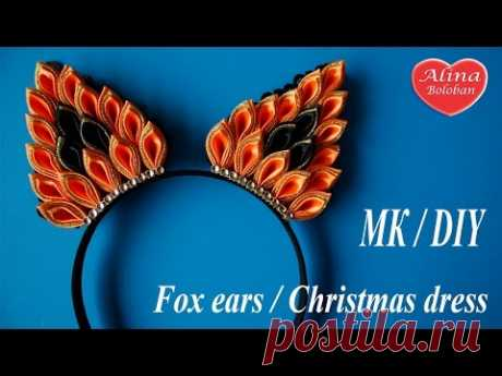 Ears of the Fox of Kanzasha. A New Year's rim for hair \/ Fox ears. Christmas dress