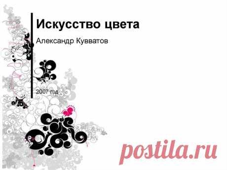 Колориметрия - презентация онлайн