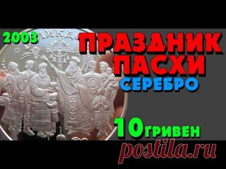 Праздник Пасхи, 10 гривен, серебро, 2003 год (Обзор монеты)  Свято Великодня - YouTube