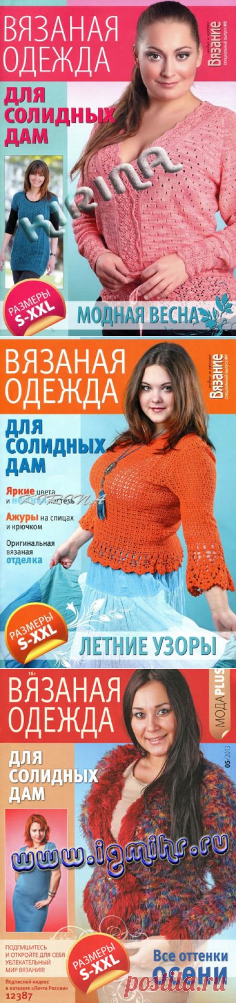 """спецвыпуски """"для солидных дам"""" № 2,7 и 5 2013"""