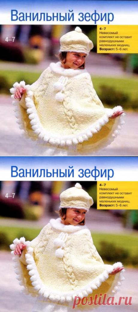 Берет, гетры, пончо и свитер - Вязание пончо девочкамам - Вязание для девочек - Крючок и спицы. - Схемы вязания для женщин и детей