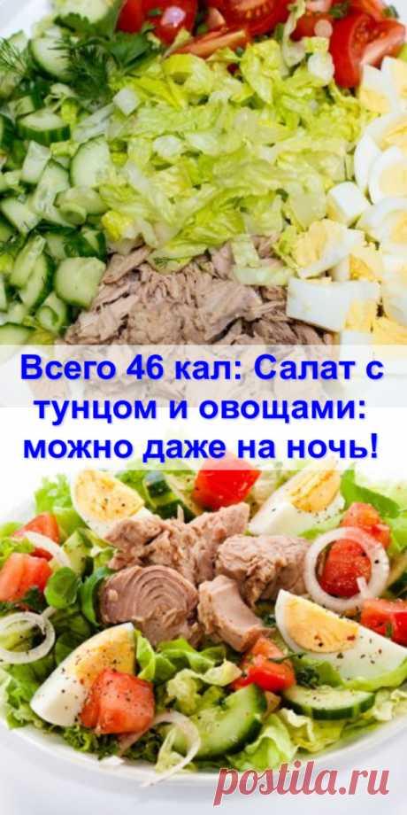 Всего 46 кал: Салат с тунцом и овощами: можно даже на ночь!