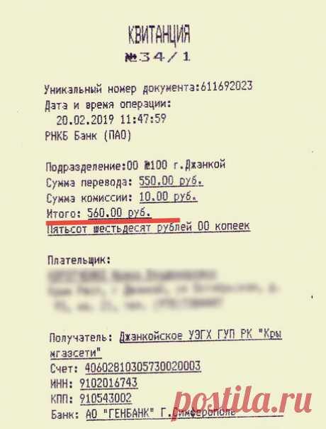 """Кто-то тут спрашивал: """"Сколько стоит коммуналка в Крыму?"""" Отвечаю   Крымчанин   Яндекс Дзен"""