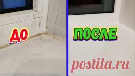 Как легко отмыть пластиковый подоконник от жёлтых пятен, грязи, клея, других загрязнений (2 способа)
