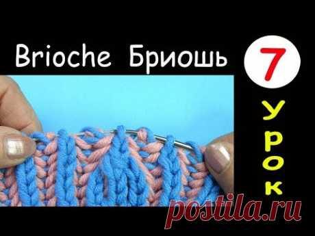 Начинаем вязать – Видео уроки вязания » Бриошь Урок №7 Убавление четырех петель Вязание на спицах
