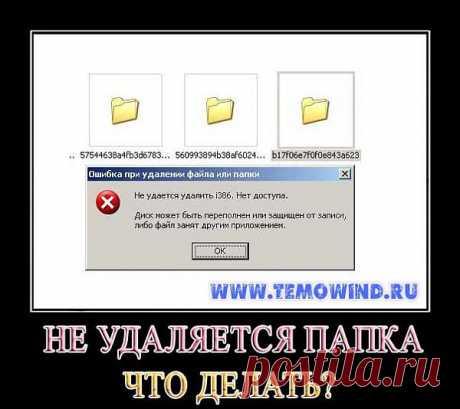 Не удаляется папка | Блог Дмитрия Валиахметова | Компьютер для чайников