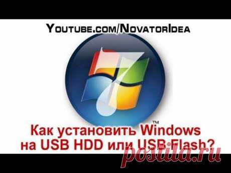 Как установить Windows на USB HDD или USB Flash? - YouTube