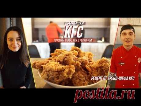 Preparamos las alitas KFC agudas: la receta de la marca-jefe KFC