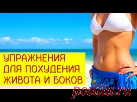 10 эффективных упражнений для похудения живота и боков! [Галина Гроссманн]