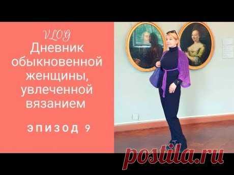 VLOG .Эпизод 9. Питерские образы. Марафон по вязанию кардигана