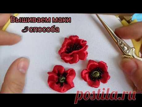 Вышиваем маки атласными лентами| 3 способа | Мастер-класс Милины Журавлевой