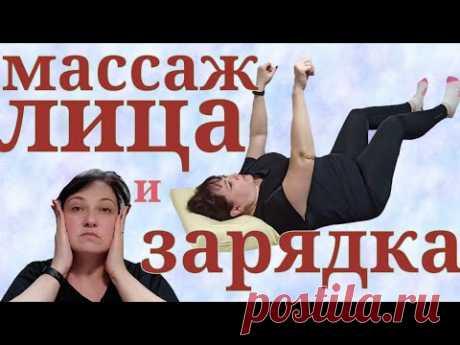 УТРЕННЯЯ ЗАРЯДКА В ПОСТЕЛИ НА 5 МИН. / ЛИМФОДРЕНАЖНЫЙ МАССАЖ ЛИЦА - YouTube