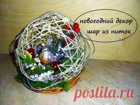 ОРИГИНАЛЬНЫЙ НОВОГОДНИЙ ДЕКОР#шар ИЗ НИТОК И КЛЕЯ ПВА. птичье гнездо - YouTube