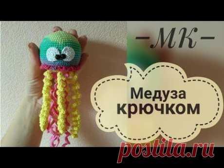 """МК """"Чудо-медуза крючком""""/ вяжем малышам/ """"клуб 28 петель"""""""