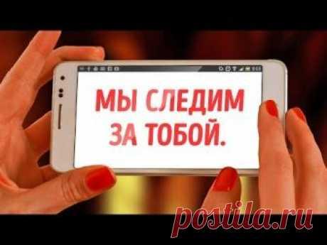 Узнайте, кто следит за Вами через телефон.