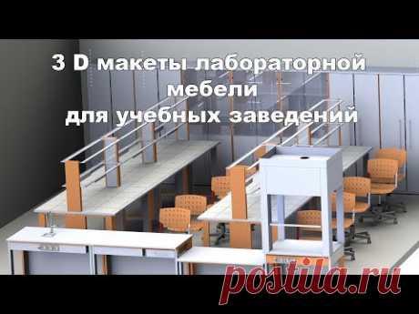 3 D макеты лабораторной мебели для учебных заведений - YouTube https://plmeb.ru/ Мебель для кабинета химии, физики, биологии  Столы ученические лабораторные  Столы демонстрационные  Столы для преподавателя Шкафы вытяжные демонстрационные  Системы электроснабжения потолочные  Шкаф для реактивов