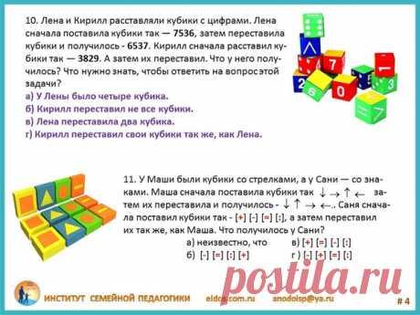 Задания на логику для 2 класса #развивайся_2кл