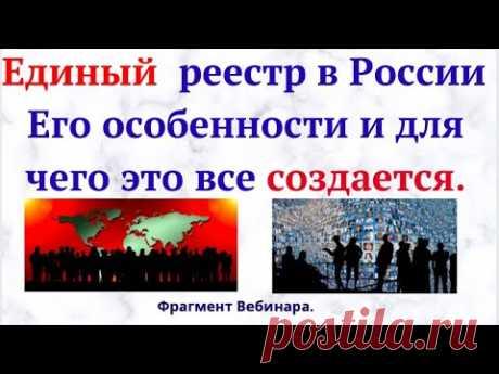 Единый  реестр в России  Его особенности и для чего это все создается.